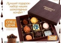 Набор шоколадных конфет (9 шт)