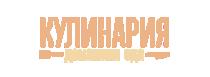 Меню Кулинария- Домашняя еда (ЦЕНА УКАЗАНА ЗА 100 грамм) только из р. Пушка-Миндаль